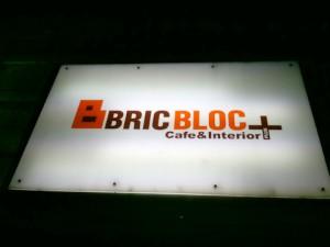 BRIC BLOC+